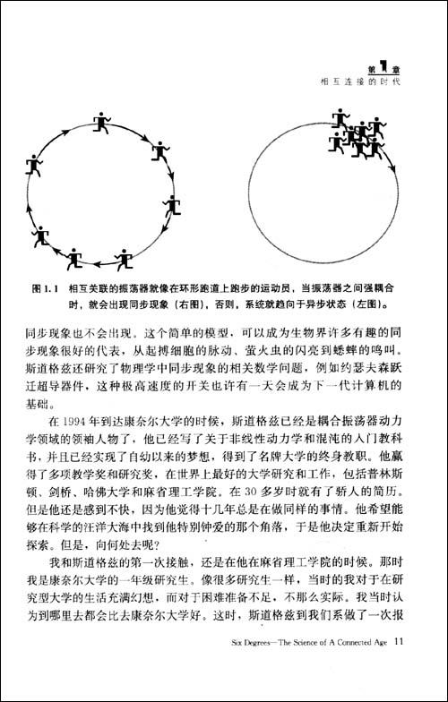 六度分隔:一个相互连接的时代的科学