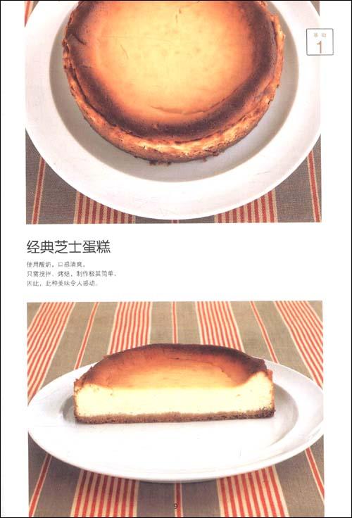 四季美味芝士蛋糕
