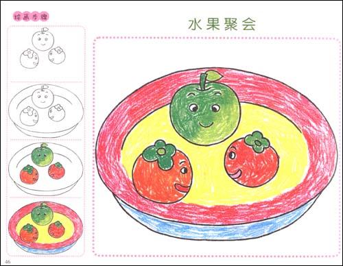 儿童创意绘画 我来画 植物