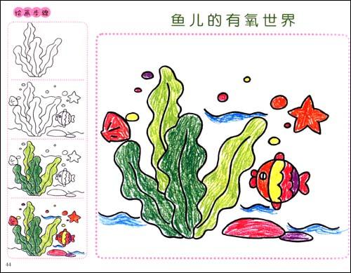 格林图书61儿童创意绘画:我来画61植物/毛俊峰