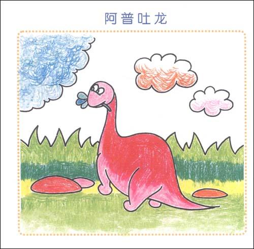 儿童创意绘画:我来画61恐龙/毛俊峰-简介