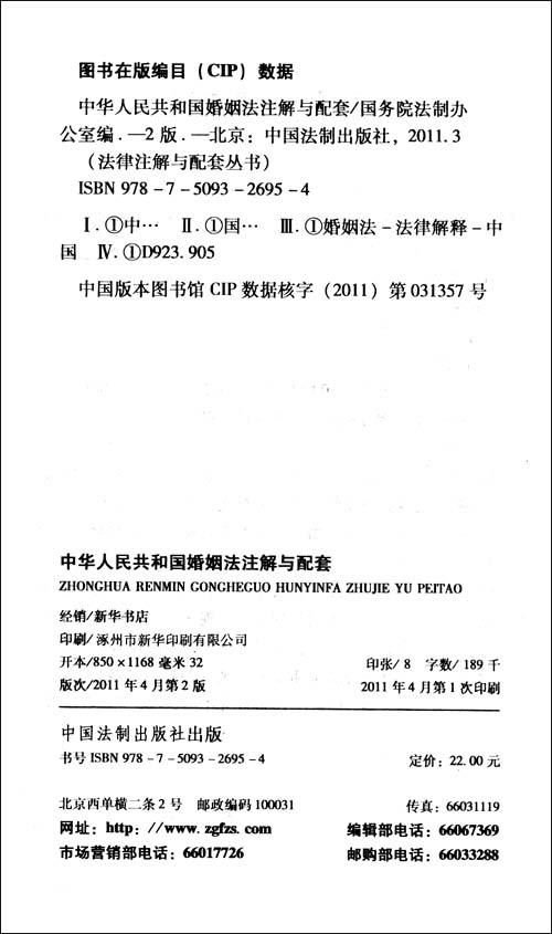 中华人民共和国婚姻法注解与配套
