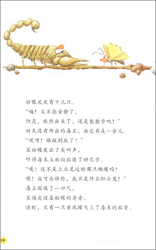 法布尔昆虫记