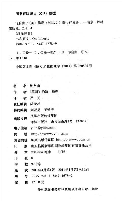 汉译经典003:论自由