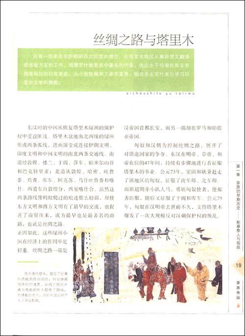 决定经典004:草原帝国