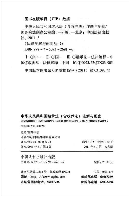 中华人民共和国继承法注解与配套