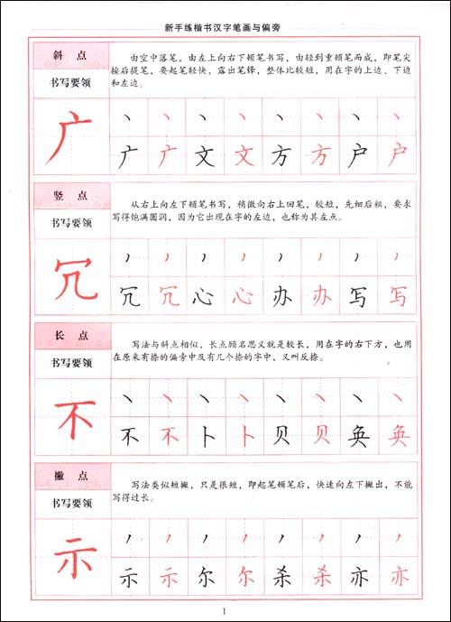 一年级汉字笔画名称表