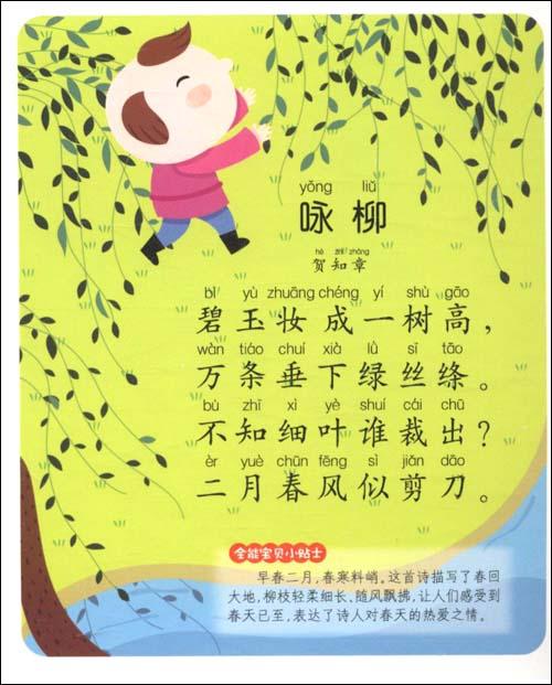 祝福婴孩诗歌歌谱-脑启动第一书 宝宝念唐诗 大米原创 工