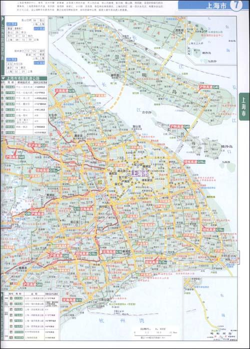 海江苏浙江安徽高速公路网地图集 中国公路里程地图分册系列 山东省
