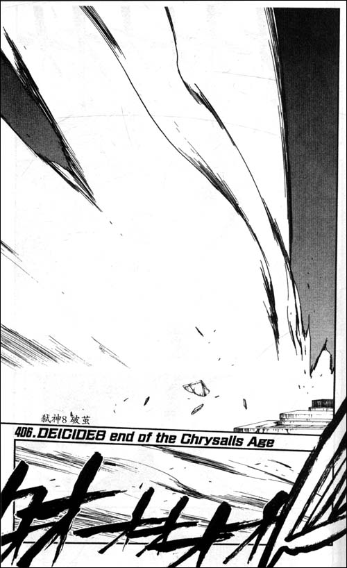 《境•界》死神47