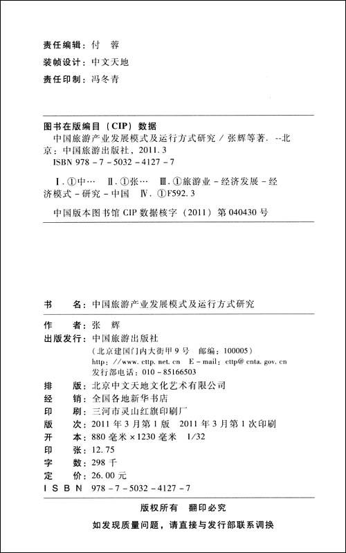 中国旅游产业发展模式及运行方式研究