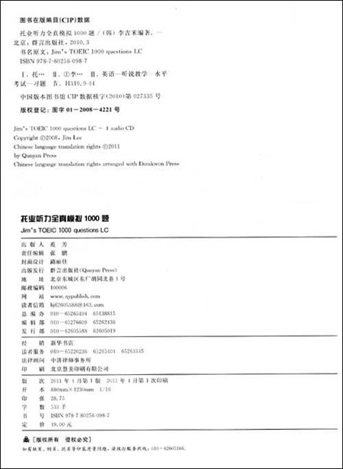 新东方•TOEIC托业听力全真模拟1000题