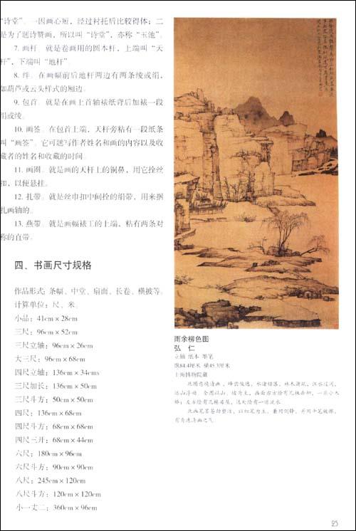中国书画鉴赏与收藏/谢先莹-图书-亚马逊图片