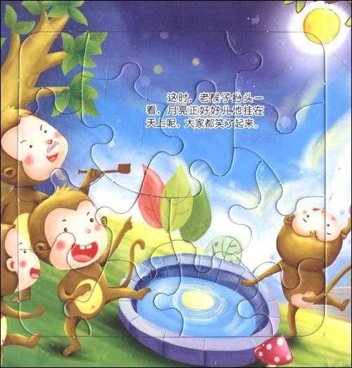 《布尔迷你拼图系列:猴子捞月亮小拼图(故事篇)》
