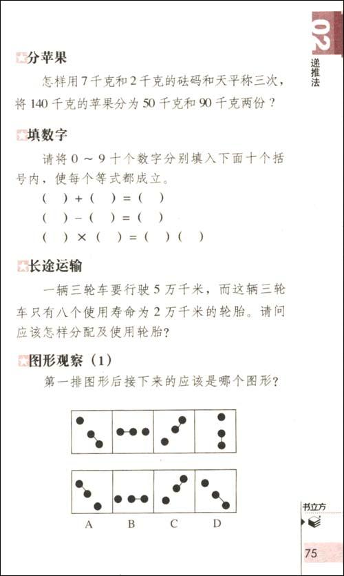 书立方•第4辑:全世界聪明人都爱玩的逻辑思维游戏