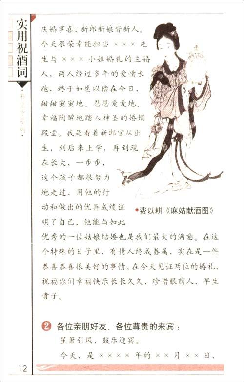 书立方•第4辑:实用祝酒词