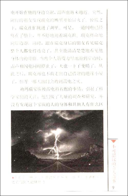 书立方•第4辑:世界奇闻怪事