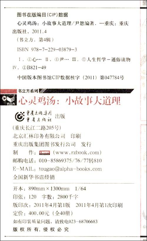 心灵鸡汤•小故事大道理