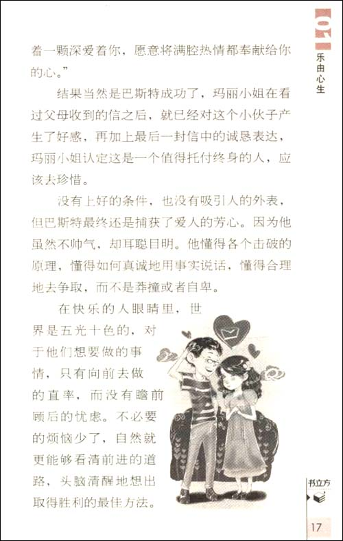 书立方•第4辑:一口气读完快乐心理学