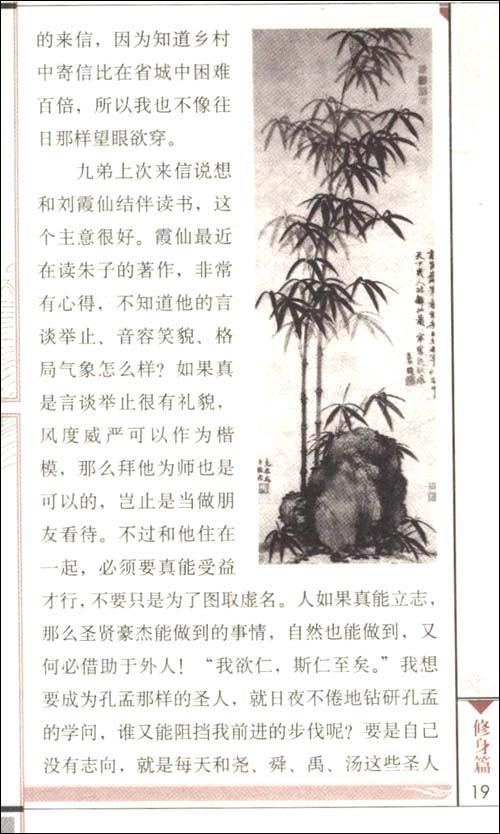 书立方•第4辑:曾国藩家书