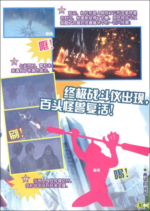 回至 宇宙英雄超银河传说奥特曼大电影:贴纸游戏2 (平装)