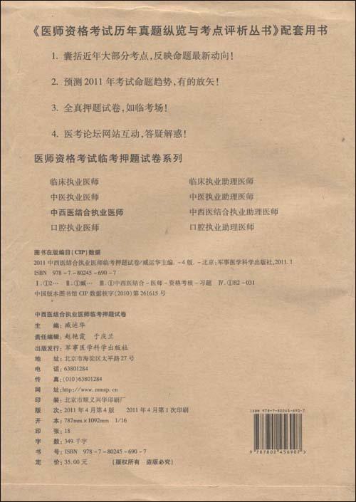 2011中西医结合执业医师临考押题试卷 第四版 医师资格考试历年真题