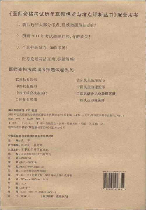2011年中西医结合执业医师考试时间