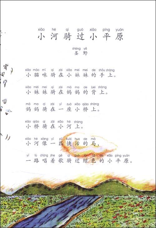 红黄蓝快乐入学必看61儿童诗歌集(注音版)/史燕来