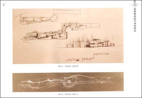 园林景观设计手绘技法:亚马逊:图书