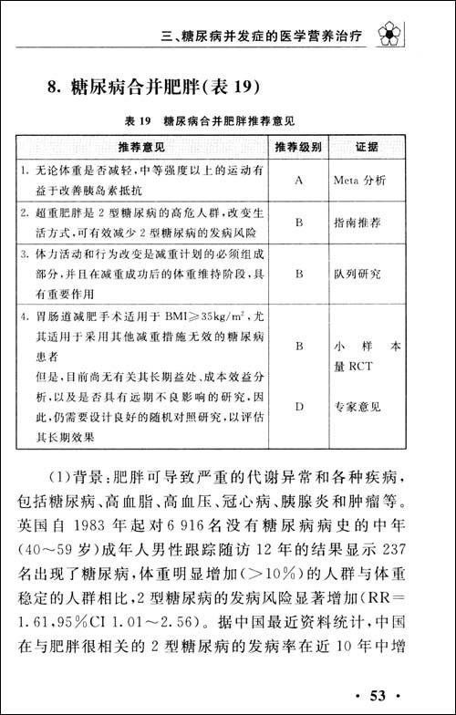 中国糖尿病医学营养治疗指南