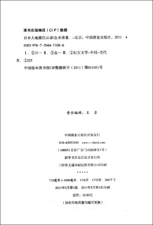 日本大地震启示录日本大地震带给本国史无前
