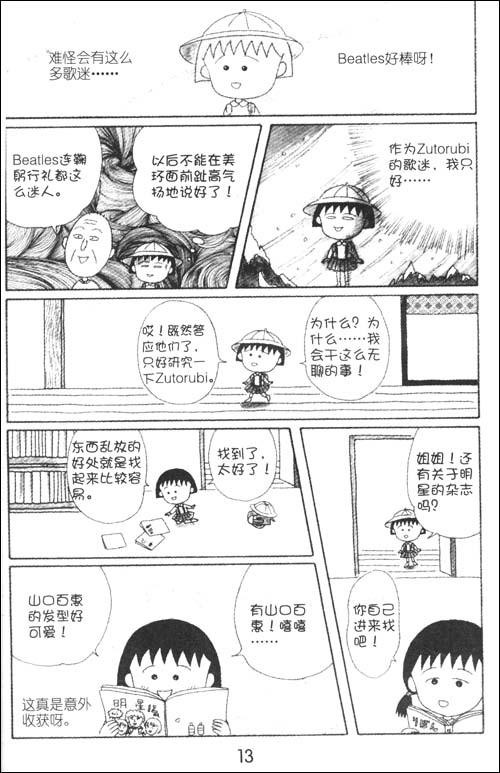 樱桃小丸子:经典漫画版11/樱桃子/少年儿童v樱桃漫画圭之色图片