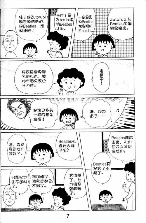 樱桃小丸子:经典漫画版11/漫画子/少年儿童v漫画樱桃冤家路窄图片