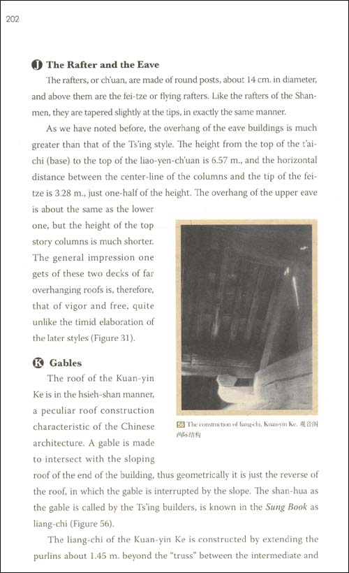 为什么研究中国建筑