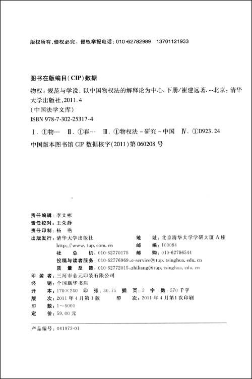 物权:规范与学说•以中国物权法的解释论为中心