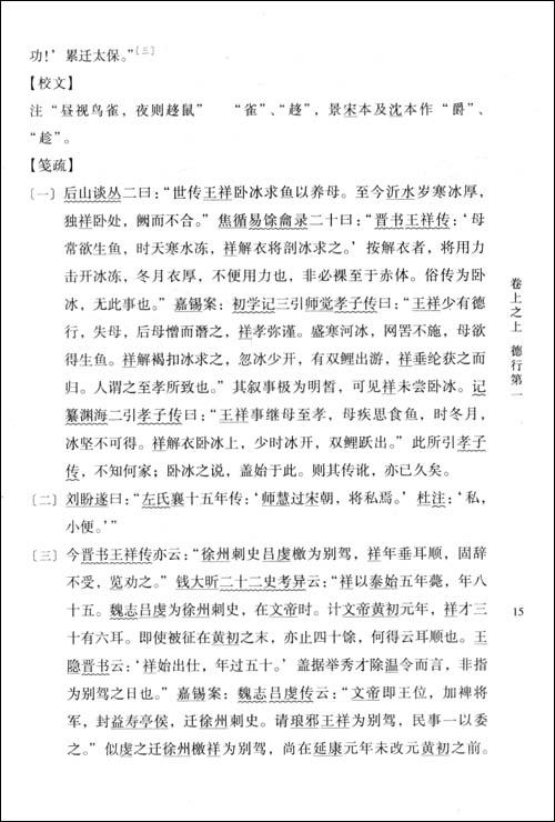 中华国学文库:世说新语笺疏
