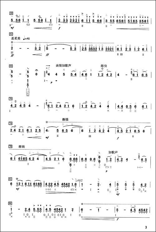 十面埋伏琵琶数字谱