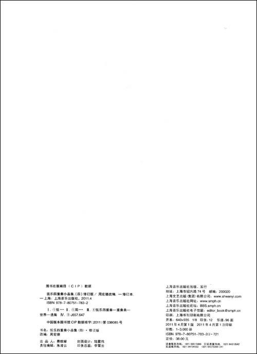 弦乐四重奏小品集 四 周宏德 改编