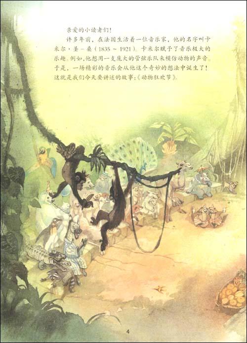 儿童古典音乐绘本:动物狂欢节(大师经典版)(附光盘1张