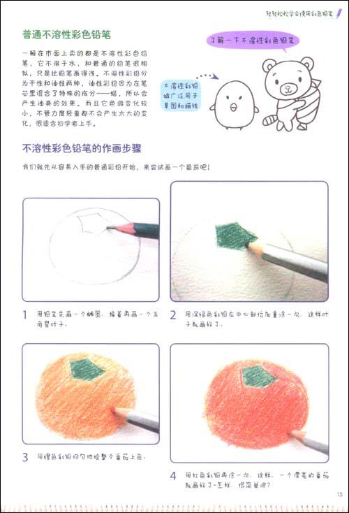彩绘色铅笔技法从入门到精通