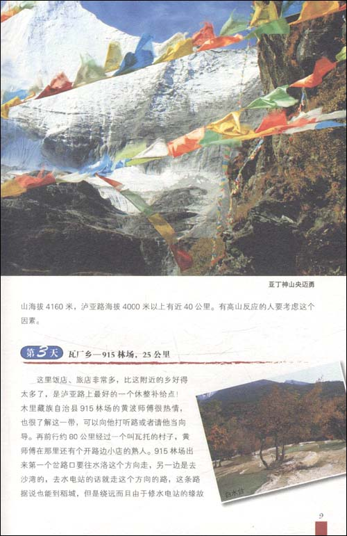 中国最适合骑行游的地方