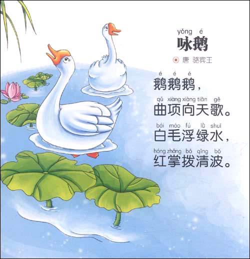 小宝贝认世界:经典古诗(双语版)(注音版)图片