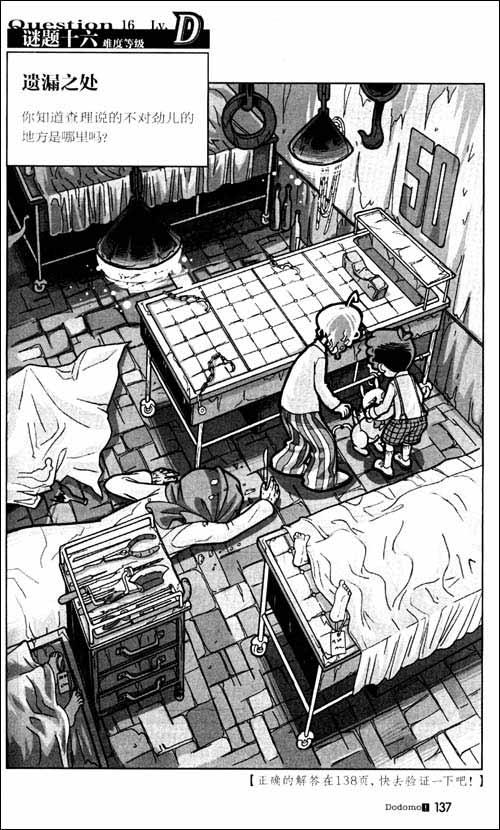 查理九世5:恶魔医务室