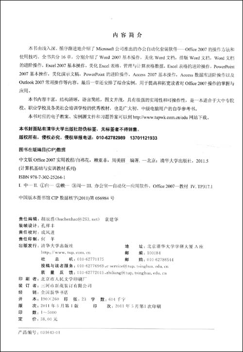 中文版Office 2007实用教程
