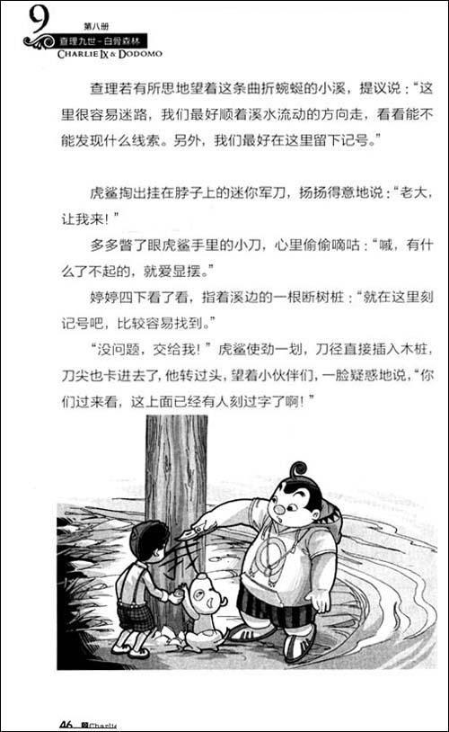 查理九世8:白骨森林