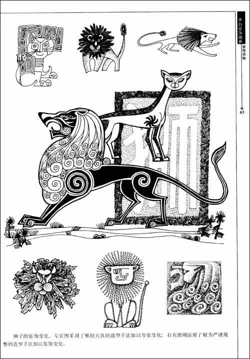 黑白装饰图典:装饰动物