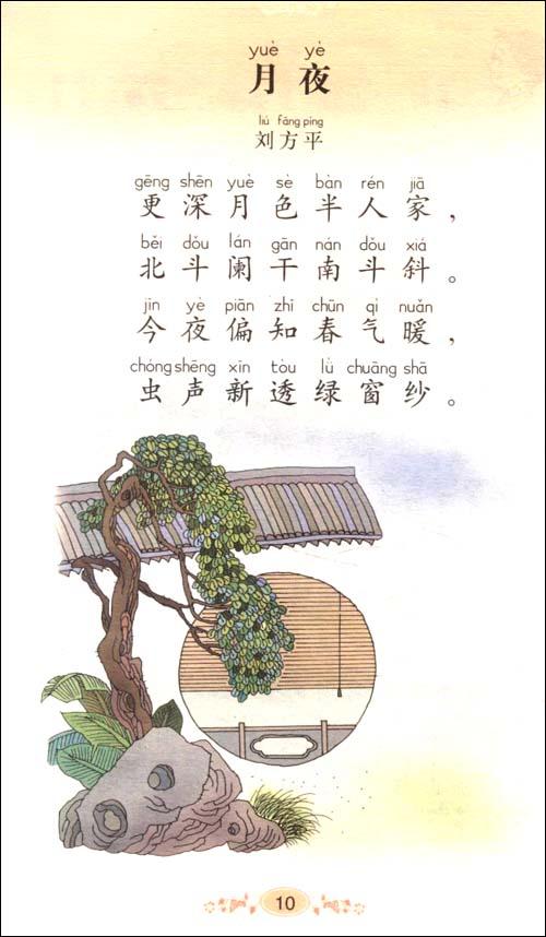 有关中秋节的古诗内容|有关中秋节的古诗版面设计