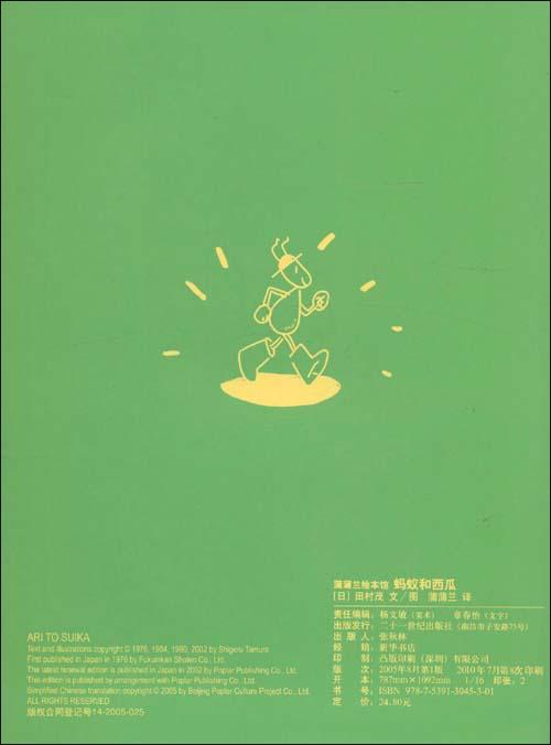 蒲蒲兰系列绘本•蚂蚁和西瓜