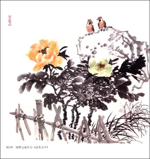 中国画名家技法丛书 写意牡丹技法全解