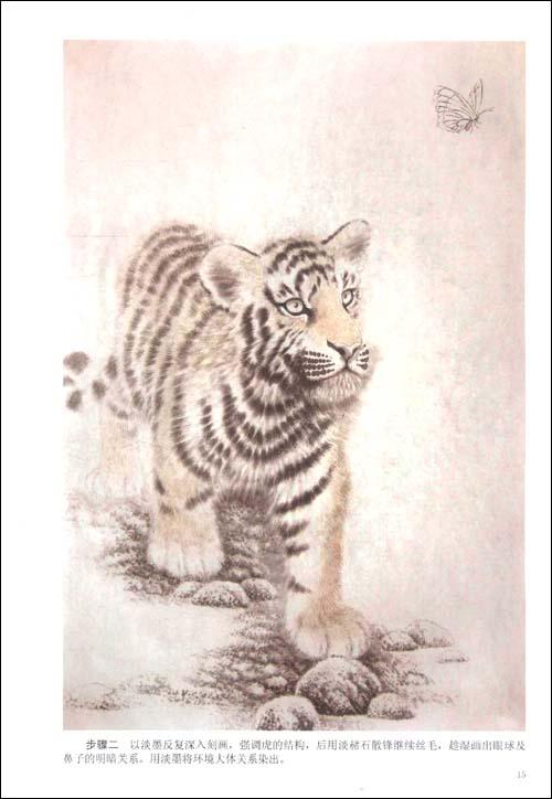 回至 虎工笔动物画法 (平装)